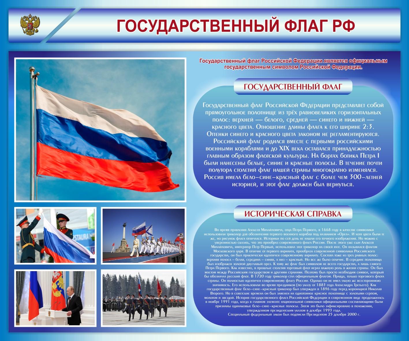 Стенд Государственный флаг Российской Федерации