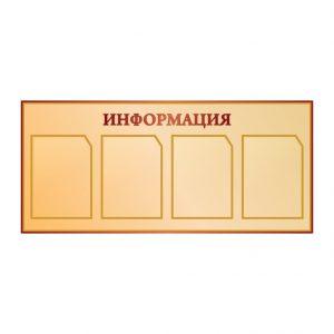 Стенд Информация бежевый 3 кармана А4