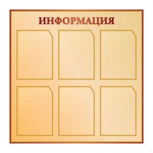 Стенд Информация бежевый 6 карманов А4