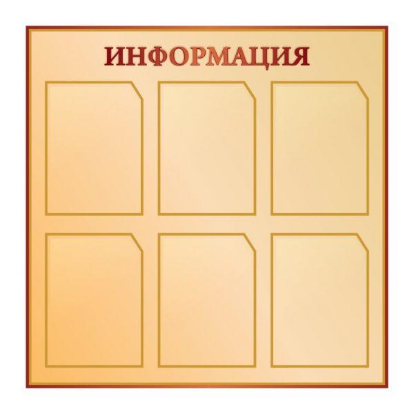 Информация бежевый 6 А4.