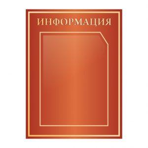 Стенд Информация бронзовый 1 карман А4