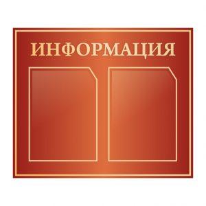 Стенд Информация бронзовый 2 кармана А4