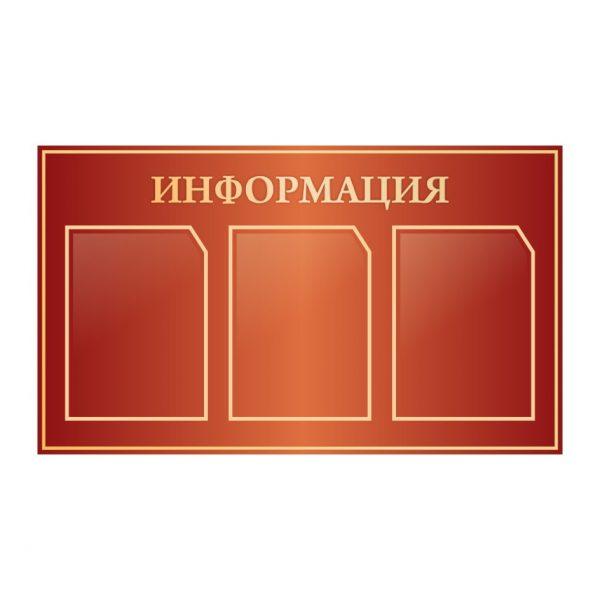 Информация бронзовый 3 А4.
