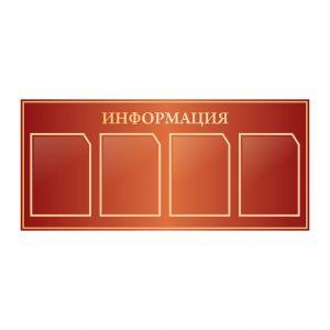 Стенд Информация бронзовый 3 кармана А4