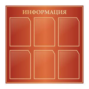 Стенд Информация бронзовый 6 карманов А4