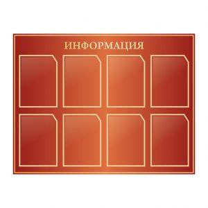 Стенд Информация бронзовый 8 карманов А4