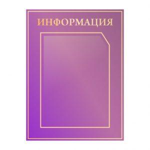 Стенд Информация пурпурный 1 карман А4