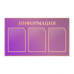 Стенд Информация пурпурный 3 кармана А4