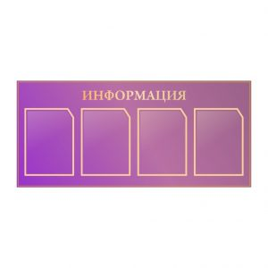 Стенд Информация пурпурный 4 кармана А4
