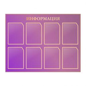 Стенд Информация пурпурный 8 карманов А4