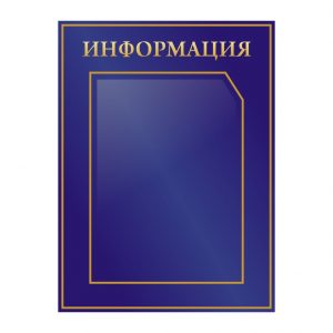 Стенд Информация синий 1 карман А4