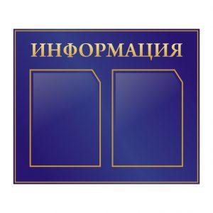 Стенд Информация синий 2 кармана А4