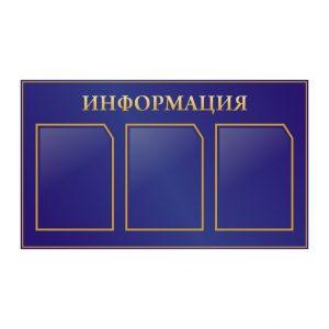 Стенд Информация синий 3 кармана А4