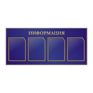 Стенд Информация синий 4 кармана А4