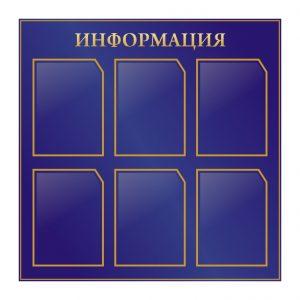 Стенд Информация синий 6 карманов А4