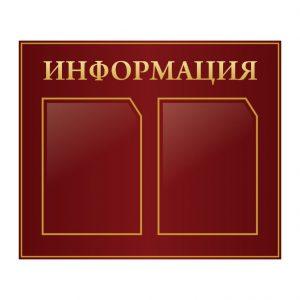 """Стенд """"Информация"""" вишневый 2 кармана А4"""