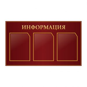 """Стенд """"Информация"""" вишневый 3 кармана А4"""