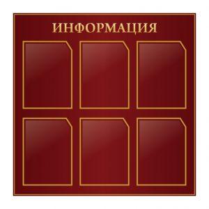 """Стенд """"Информация"""" вишневый 6 карманов А4"""