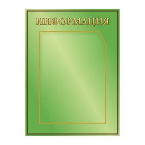 "Стенд ""Информация"" зеленый 1 карман А4"