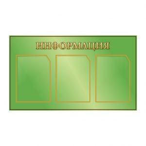 Стенд Информация зеленый 3 кармана А4