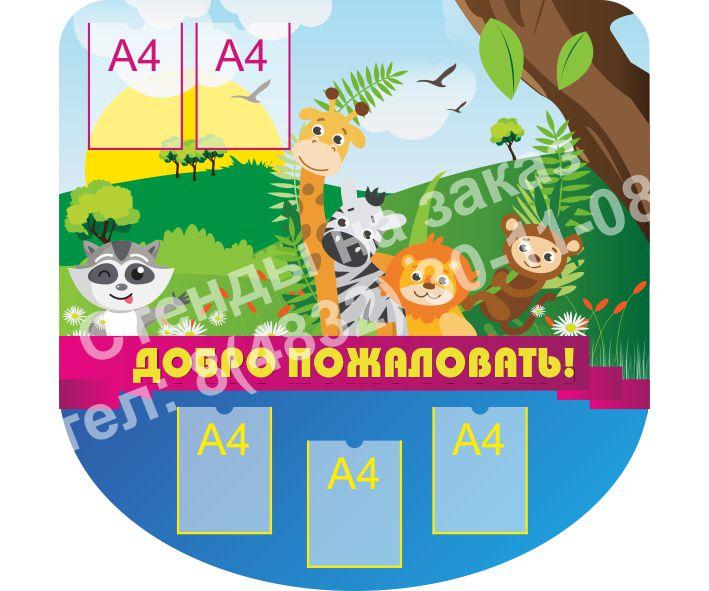 Стенд-визитка Животные