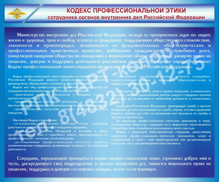 Стенд Кодекс профессиональной этики сотрудника органов внутренних дел РФ