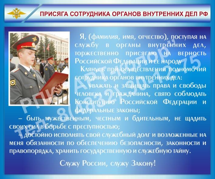 Присяга сотрудника органов внутренних дел РФ
