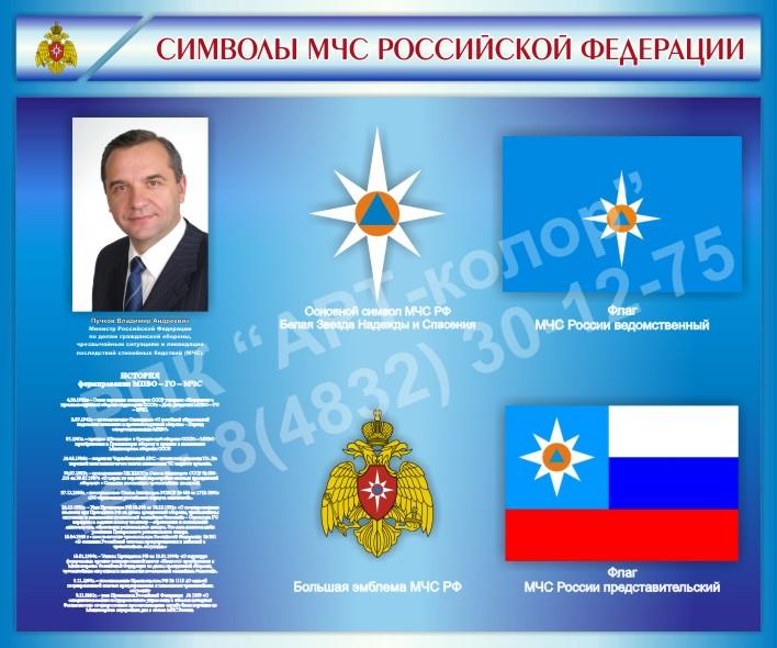 Символы МЧС Российской федерации