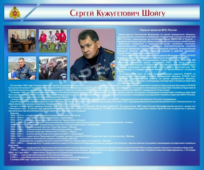 Стенд Сергей Кужугетович Шойгу