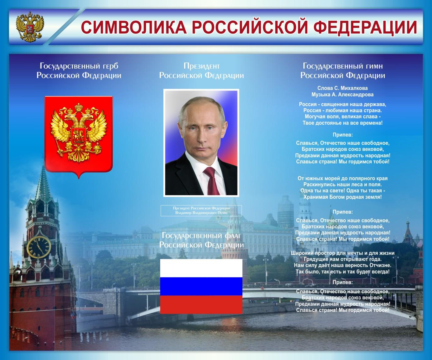 стенд Символика Российской Федерации