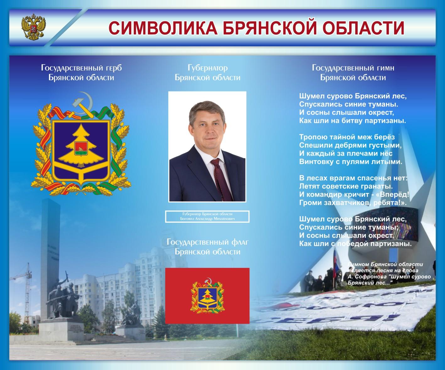 Стенд Символика Брянской области