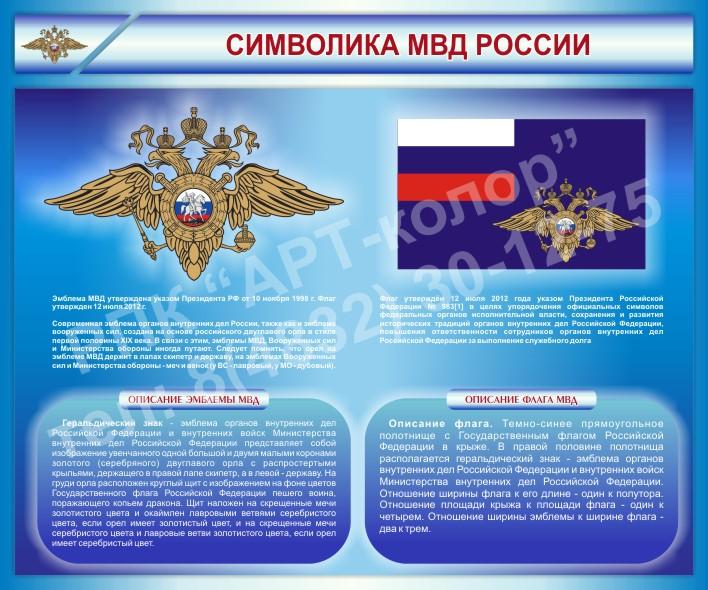 Стенд Символика МВД России