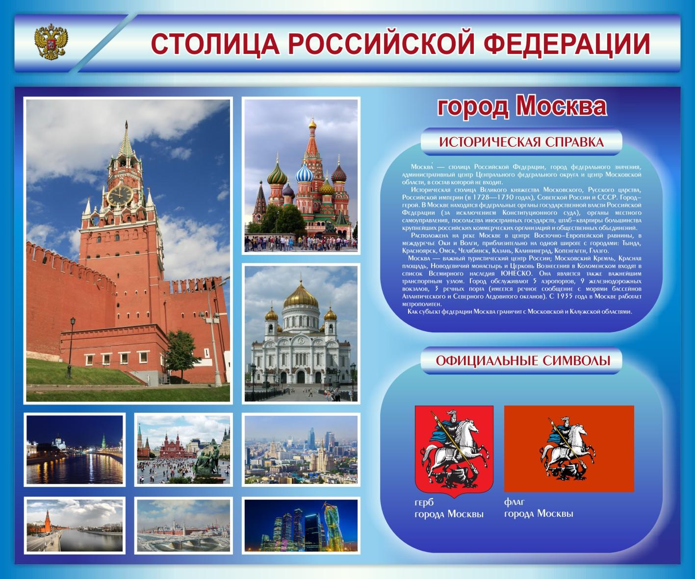 Стенд Столица Российской Федерации