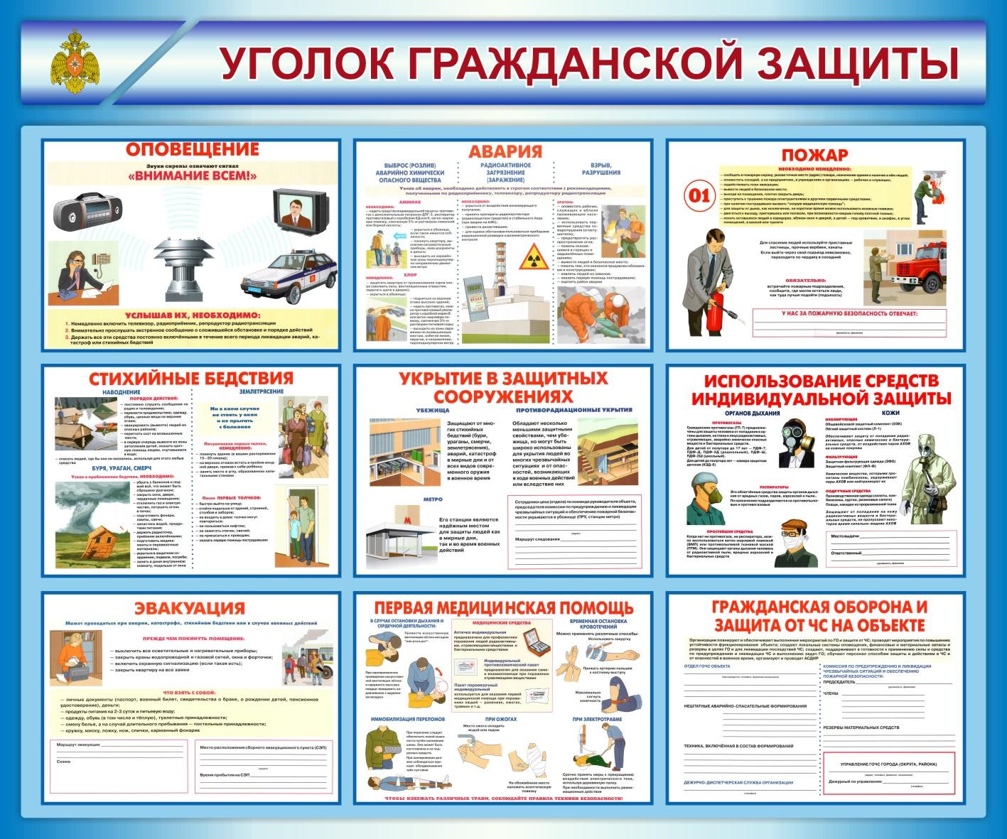 Стенд Уголок гражданской защиты заказать в Брянске