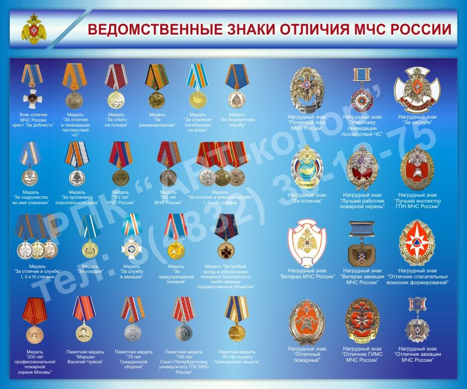 Ведомственные знаки отличия МЧС России