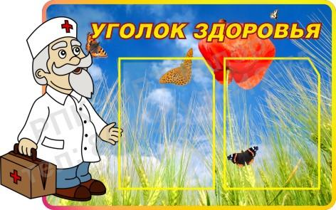 Стенд Уголок здоровья