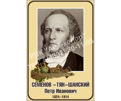 Семенов-Тян-Шанский Петр Иванович