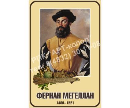Фернан Мегеллан