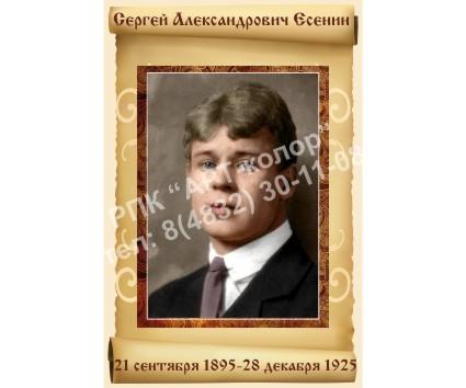 Портрет Есенин Сергей Александрович