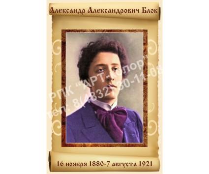 Портрет Блок Александр Александрович