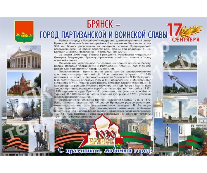 Брянск - город партизанской и воинской славы