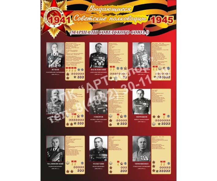 Выдающиеся Советские полководцы