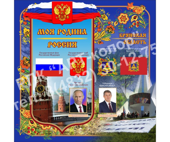 Символика РФ и Брянской области синий