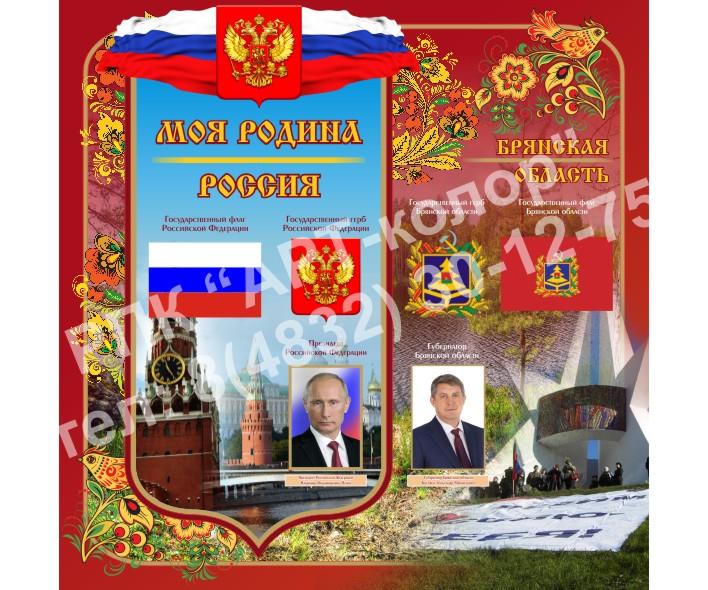 Символика РФ и Брянской области красный