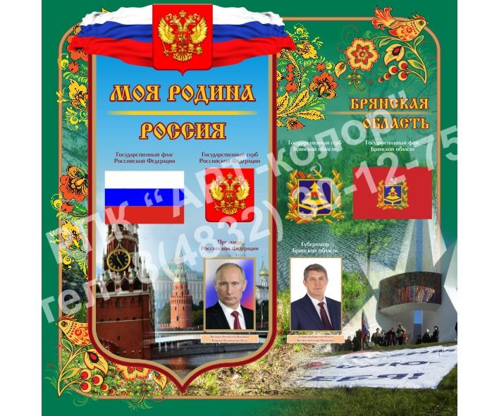 Символика РФ и Брянской области зеленый