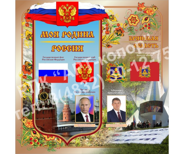 Символика РФ и Брянской области бронза
