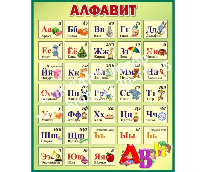 Алфавит зеленый
