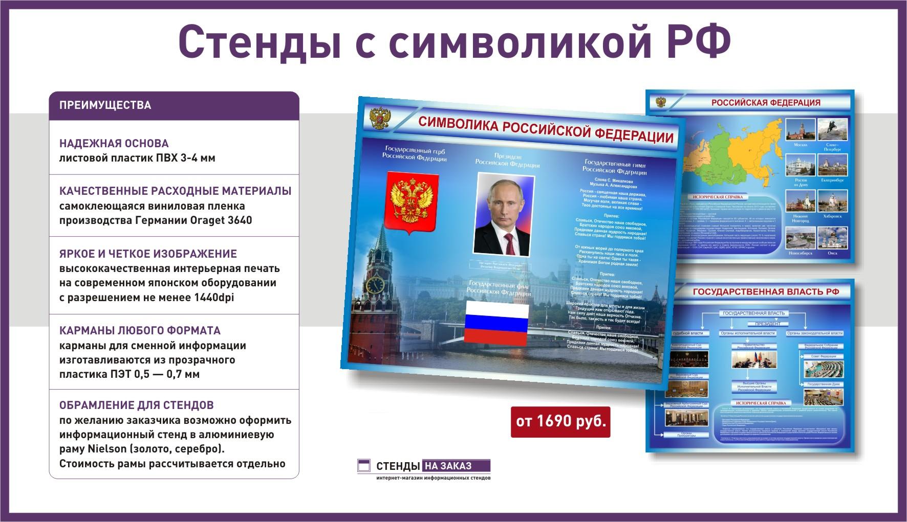 Стенды с символикой РФ