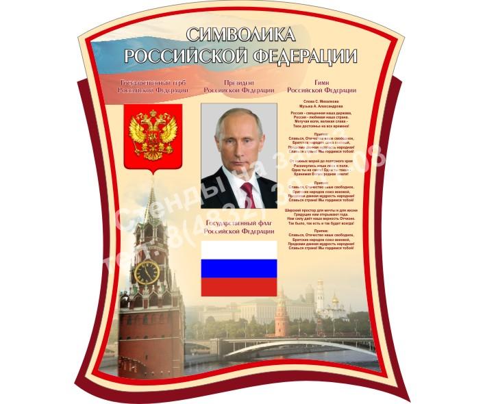 Символика Российской Федерации бежевый