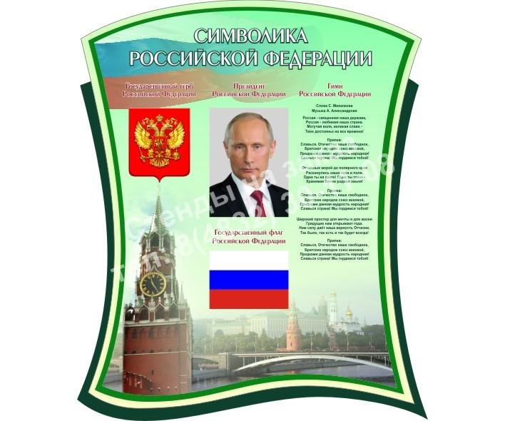 Символика Российской Федерации зеленый